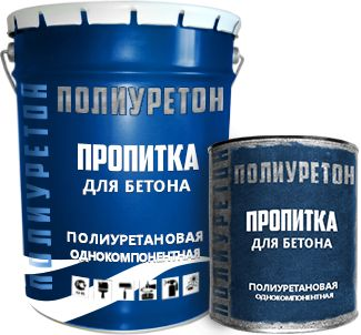 "Полиуретановая пропитка по бетону ""ПОЛИУРЕТОН"""