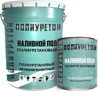 Двухкомпонентный полиуретановый наливной пол «Полиуретон»