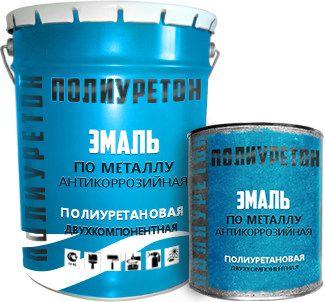 Двухкомпонентная полиуретановая антикоррозийная эмаль по металлу