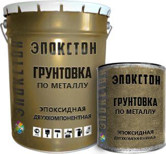«ЭПОКСТОН» двухкомпонентная эпоксидная грунтовка для металла