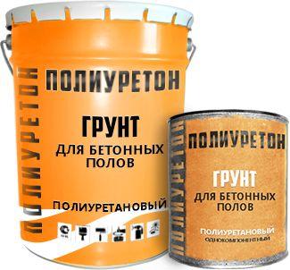 Полиуретановый грунт для бетонных полов «Полиуретон»