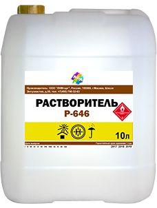 Растворитель Р-646, 10 литров